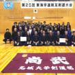 平成30年東海学連剣友剣道大会 2月12日報告