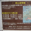 道迷い くじゅう連山縦走断念 鳴子山への道はどこ ・・・有田町2017.8.14
