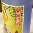 長野県飯田市の肉店スズキヤさんのテムチン(味付き豚モツ)とチリトリ鍋で、馬でも鹿でも誰でもできるモツ鍋@鎌倉七里ガ浜