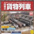日本の貨物列車90号