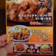 かつや 「チキンカツ鶏煮込み定食」