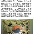 【特集】日本と亜細亜~大東亜戦争【シリーズ】第一弾「花郎道と太極旗」