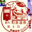 お手紙いただきました(和倉温泉局)