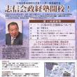 志信会政経塾開校のお知らせ