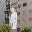 『YUZURU II 羽生結弦写真集』の壁面広告