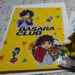 戦国BASARA公式ファンクラブ BASARA CLUBから