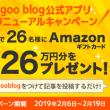 【期間終了】アプリ限定★26万円分のギフトカードが当たるgoo blogリニューアルキャンペーン