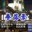 ♬・夢落葉 /秋岡秀治// kazu宮本