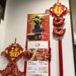 中国家庭料理 山東  横浜