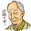 近藤正臣さんと月照