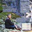 熊野本宮『お滝さん』奉納演奏、熊野から平和の祈り 。