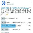喜んで?( -∀-) 東方神起 日産スタジアム3days 地図の件の「Love Line」を喜んですごく楽しみに聞きに行く人24%