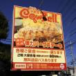 カウベル 八千代本店 -  弾力ハンバーグ  美味い店