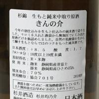 「きんの介」生酛中取り原酒