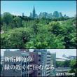 """窓から""""緑""""が見える賃貸マンション"""