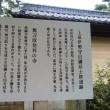 *村ちゃんの歴史ぶらり旅!     *妙興禅寺(1)!     (愛知県一宮市)