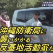 沖縄への警視庁機動隊派遣 公金の支出は違法だとして東京都を訴えた住民訴訟 東京都「極左暴力集団や反差別勢力の活動家または外国籍の者も確認されているのが実態」と
