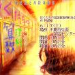 活動日記(2017.06.16)