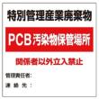 猛毒「 PCB」が、大企業と暴力団との手により密かに不法投棄されている!!