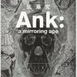 「Ank: a mirroring ape」佐藤究