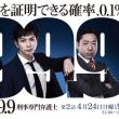 【ドラマ】『99.9-刑事専門弁護士-』第1話 ~ 第10話 (SEASON 1)
