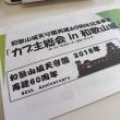 カブ主総会 in  和歌山城  。。。
