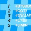 BTS 本日のツイート(2017.8.23)