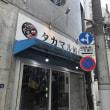 タカマル鮮魚@新宿