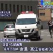 口座には15億円が・・・元占い師の女 出資法違反の疑い(18/07/18)
