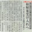 津山市議会12月定例議会に向けて