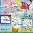 10月21日(土)西和ふれあい祭り 萌フェスタ2017*告知*