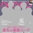 non-no 2018年2月号 予約情報 表紙:嵐 発売日:12月20日