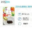 ゼンノア製品 『ZEN生酵素』