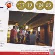 いよいよ本日(8/17)スタート!ならまち遊歩ナイトツアー with 奈良まほろばソムリエ(2018 Topic)