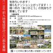 明日4月1日(日)9:00電話受付開始 絆展2018