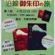 岳南電車公式イベント情報♪「フジパク主催・沿線ご朱印の旅」