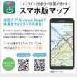 「大阪でサイクリングしてみたい!」そんなあなたにピッタリのマップを紹介します。