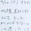 【北海道150年】北海道みらい地図を作ろう下絵検討会2日目~180422