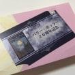 静山社 ハリーポッター図書カード 当選