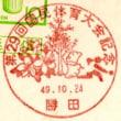 勝田郵便局(第29回国民体育大会記念・S49.10.24)