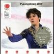 平昌オリンピック日本選手のフレーム切手