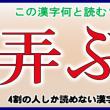 【難読漢字】4割の人しか読めない漢字!あなたは読める?全30問!