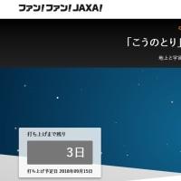 打上 9/15(土)に 延期! ・・・