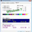 Windows 10 [110] : コマンド画面を半透明にできるようになっていた