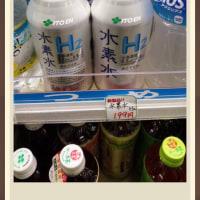 1. 水素水って何ですか?