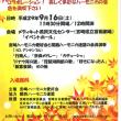 宮崎愛好会ハーモニカコンサート