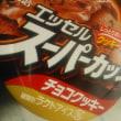 スーパーカップ・・・・・(*^_^*)