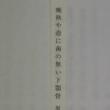 NHK田辺市熊野俳句大会