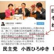 【民進党あかんニュース】民進党は犯罪者の集まりですか? 民主党時代は 韓国温情主義というより、 朝鮮系帰化議員の集団に 日本の血税を持ってかれた。