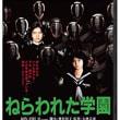 映画『ねらわれた学園』 昭和56年(1981)